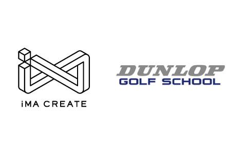 イマクリエイトとダンロップゴルフスクールがVRゴルフレッスンを共同開発