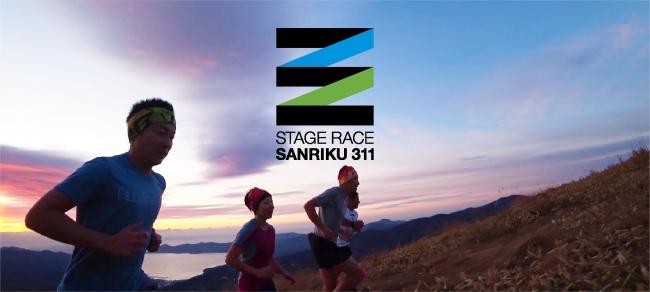 東北・三陸地方を311km走る日本最大級のステージレース、震災10年後の2021年夏に開催!