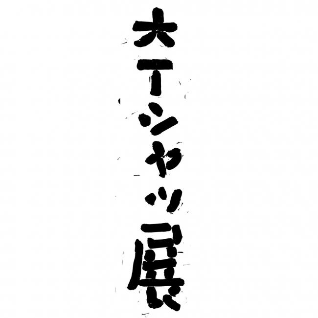 """weberの"""" 大Tシャツ展"""" がPOP BY JUNに登場!-3/28(土)~4/5(日)-"""