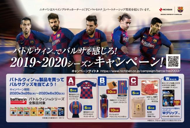 FCバルセロナ選手のサイン入りグッズなどが総計140名様に当たる「バトルウィン バルサを感じろ!2019~2020シーズンキャンペーン!」