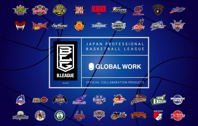 GLOBAL WORKが国内男子プロバスケットボールリーグ「B.LEAGUE」とのコラボアイテムを3月20日(金)に発売!