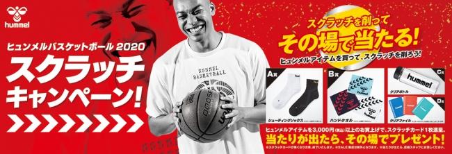 ヒュンメルがバスケットボールキャンペーンを実施!