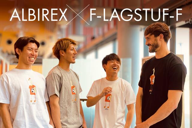 【2020年新作登場!】F-LAGSTUF-Fコラボウェアを3月28日(土)10時から販売開始!