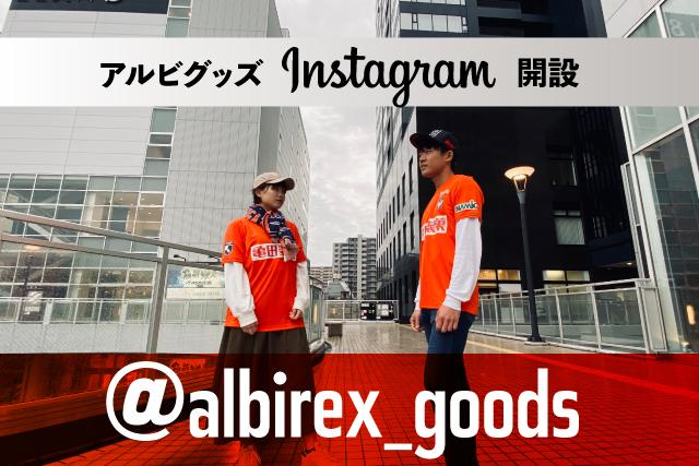 【Instagram】サポーターの皆様に新たな提案を!アルビレックス新潟グッズ担当公式インスタを開設!