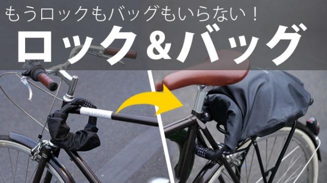 1つで2役!荷物は少なく快適に!手ぶらサイクリストのためのロック付防水バッグ「Overade LOXI」(オーバーレイドロクシー)が3月27日よりクラウドファンディングMakuakeにて先行販売中!