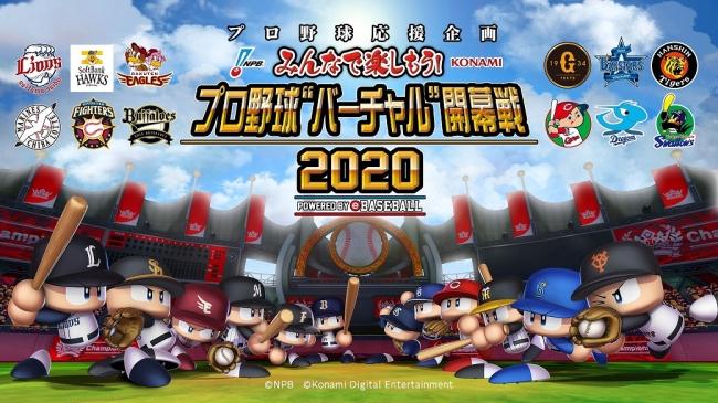 """「プロ野球 """"バーチャル""""開幕戦 2020 powered by eBASEBALL 」4月5日(日) 試合結果速報 【第2カード】最終日"""