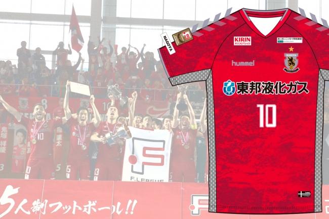 名古屋オーシャンズ、新シーズンのユニフォームを発表!
