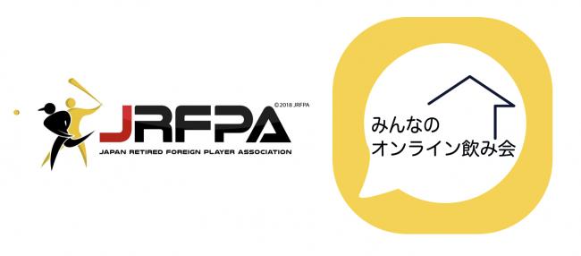 CtoCオンラインイベント特化のプラットフォーム「みんなのオンライン飲み会」が一般社団法人日本プロ野球外国人OB選手会と提携!