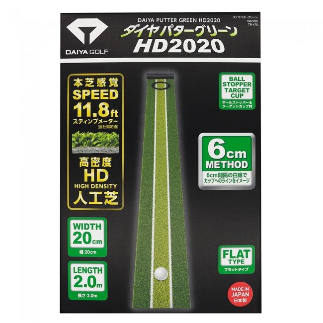 高速ベントグリーンのスピードを再現する約1.8倍の高密度人工芝採用※1『ダイヤパターグリーンHD2020』を発売
