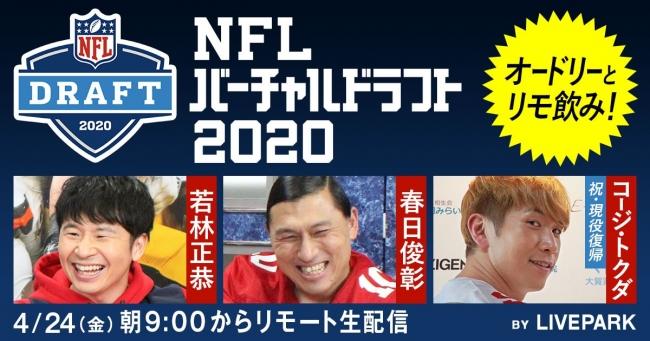 『NFLバーチャルドラフト2020』を観ながら、オードリーとリモ飲み!
