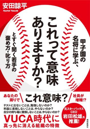 【報知新聞社 5/8新刊情報】甲子園の名将に学ぶ、これって意味ありますか?とすぐ聞く若手の褒め方・叱り方