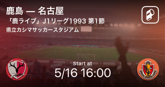 【Player!×鹿島アントラーズ】「鹿ライブ」のライブ配信決定!