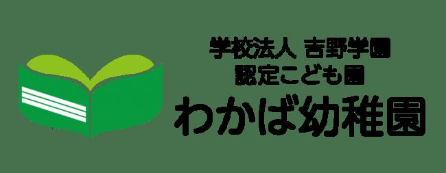 いわきFC 学校法人吉野学園わかば幼稚園とビジネスパートナー契約を締結