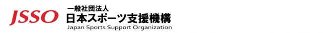【お知らせ】一般社団法人日本スポーツ支援機構様とのスポンサー契約締結のお知らせ
