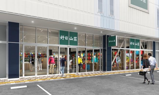 「好日山荘 コマーシャルモール博多店」オープンのお知らせ