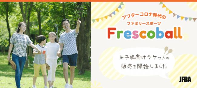 日本フレスコボール協会(JFBA)、子供向けフレスコボールラケットの販売を開始。アフターコロナ時代の3密回避協力型ファミリースポーツ