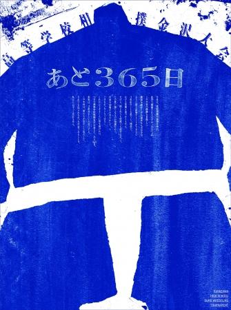 日本最古のアマチュアスポーツ大会「高等学校相撲金沢大会」戦後初となる開催中止を受けて 最後の大会を奪われた学生への応援・願いを込めた広告を制作 北國新聞 「あと365日」