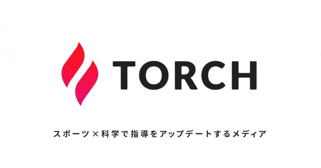 ユーフォリア、スポーツx科学で指導をアップデートするメディア『TORCH』を公開