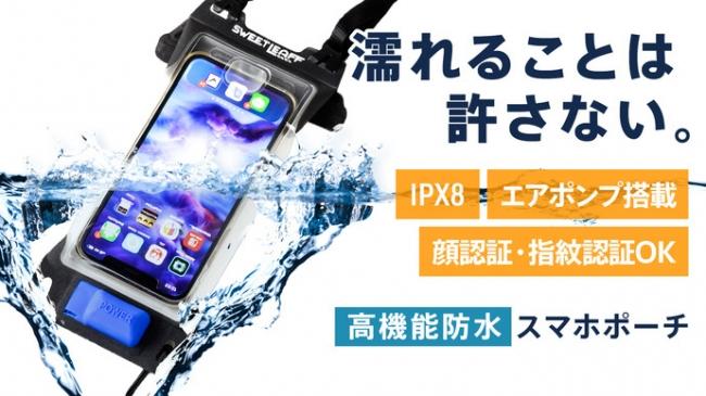 本日からスタート!Makuakeにて『〈最高等級の高機能防水〉野外やお風呂で安心。操作性抜群のエアポンプ付スマホポーチ』をクラウドファンディング開始いたしました。