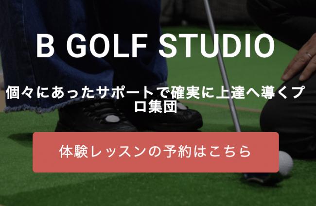 『B GOLF STUDIO』営業再開のお知らせ