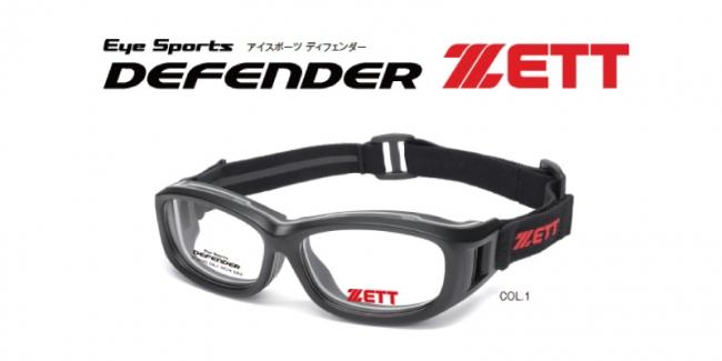スポーツ中の衝撃から眼を護る、安全性に優れた度付き対応スポーツ専用ゴーグル型メガネ「ZETT-301AG」2020年6月18日(木)より販売開始