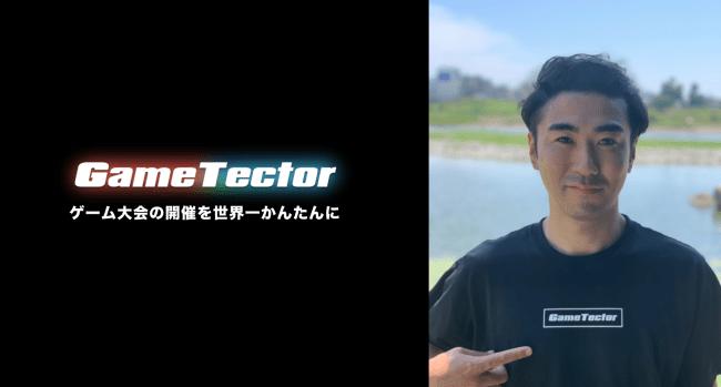 eスポーツの大会プラットフォーム『GameTector』、シードラウンドにて約3500万円の資金調達を実施。