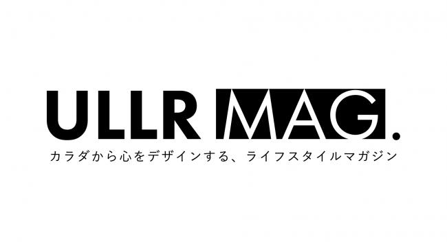 デサントジャパン株式会社 初のオウンドメディア ライフスタイルマガジン「ULLR MAG.」配信スタート!