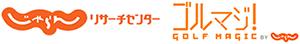 『ゴルマジ!~GOLF MAGIC~』第7シーズン実施決定 6月23日(火)より会員登録・施設利用スタート