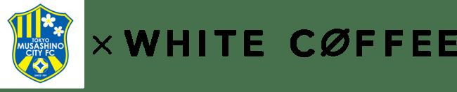 東京武蔵野シティFC × 株式会社 WHITE COFFEE COMPANY サポーティングカンパニー契約を締結
