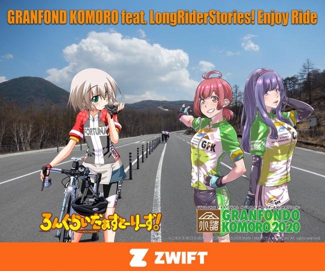 仮想世界でのサイクリングイベント、累計5,000人以上が参加!『 GRANFOND KOMORO feat. LongRiderStories! Enjoy Ride』の開催中!!