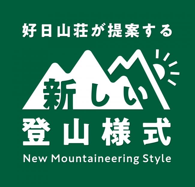 好日山荘が提案する「新しい登山様式」