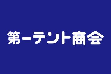「株式会社第一テント商会」様 新規パートナー契約締結のお知らせ