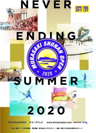 「MURASAKI SHONAN OPEN 2020」中止について