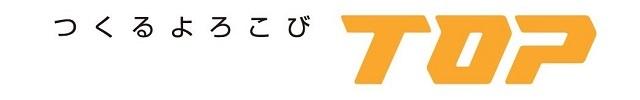 トップ工業株式会社 バナーパートナー契約締結(新規)のお知らせ