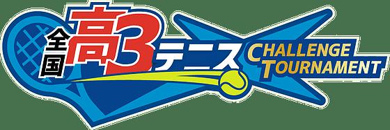 【国内最大級のテニス専門サイト「tennis365.net」】高校3年生のための全国大会「全国高3テニスチャレンジトーナメント」2020年7月1日大会受付&クラウドファンディングを開始