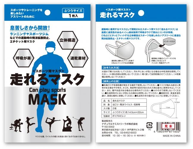 """今だから必要なマスク """"走れるマスク"""" 新開発!!"""