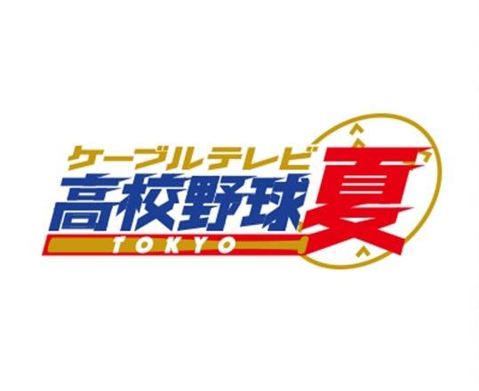 2020年夏季東西東京都高校野球大会 抽選会&1回戦~東西決戦までの64試合を都内ケーブルテレビ25局で生中継