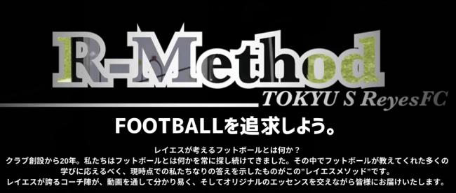 """【東急SレイエスFC】オリジナル育成メソッド""""Rメソッド""""Chapter1リリース!"""