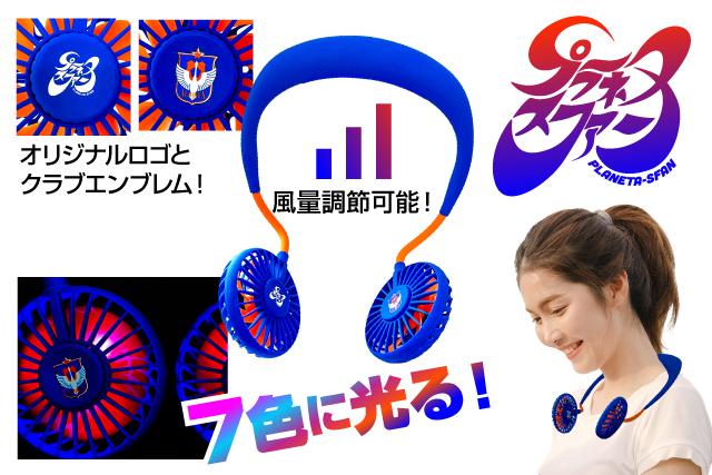 【この夏の新定番!】「プラネタスファン」&「ビッグスファン」が登場!!