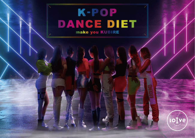 K-POPダンスダイエット‐make you KUBIRE-2020.7.21(Tue.) ~RELEASE決定!!