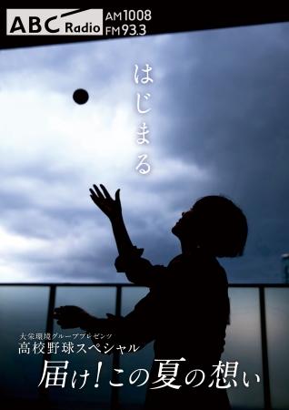 "ABCラジオ""熱闘""を終わらせない・・・高校野球応援特別プログラム!"