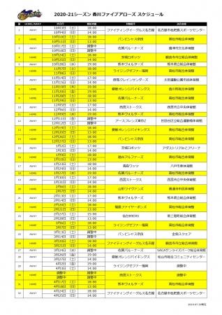 【香川ファイブアローズ】B.LEAGUE 2020-21シーズン スケジュール決定のお知らせ
