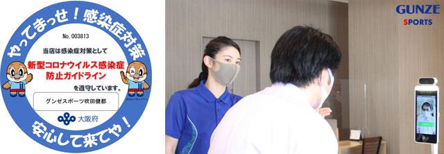 さらに安心してご利用いただけるスポーツクラブを目指して 「グンゼスポーツ」が大阪府の「感染防止宣言ステッカー」制度に参加