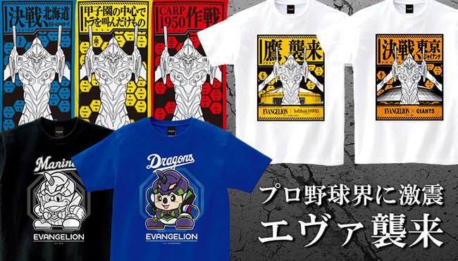 プロ野球 × エヴァンゲリオン コラボグッズ 予約受け付け開始!