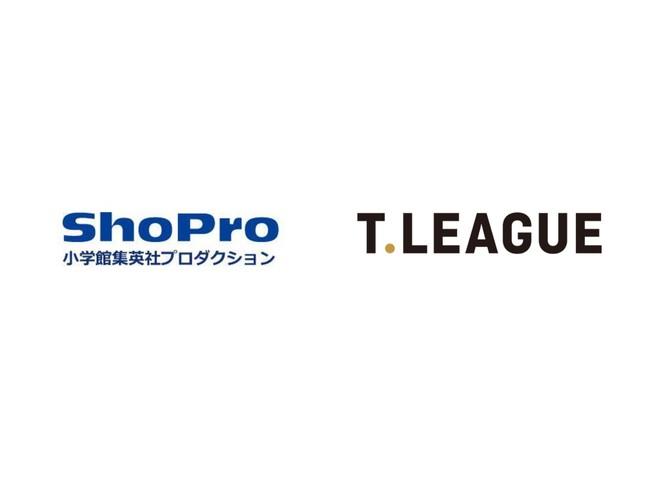 小学館集英社プロダクション、Tリーグと業務提携 ~若年層への卓球普及を目的に~