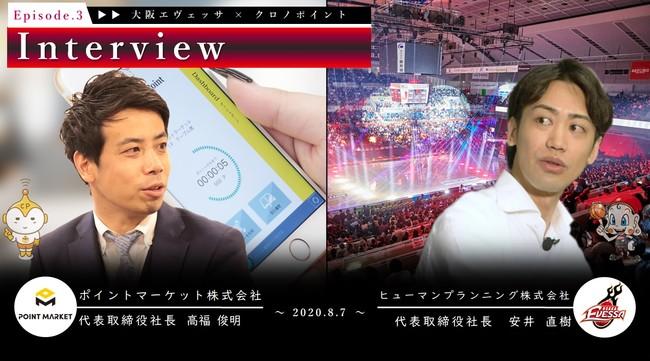 プロバスケットチーム「大阪エヴェッサ」での投げ銭サービス運用に向けてバージョンアップを開始