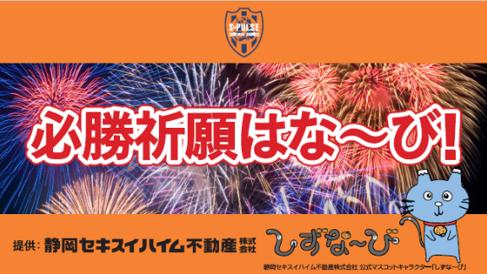 静岡セキスイハイム不動産 提供  『しずな~び 必勝祈願はな~び』実施のお知らせ