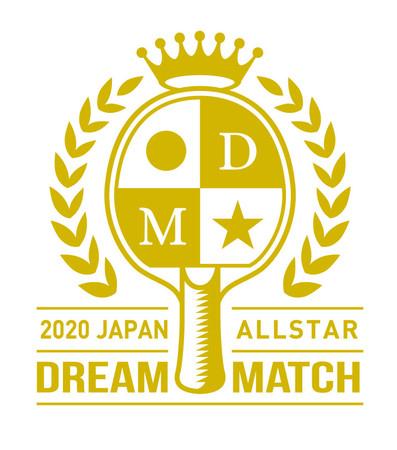卓球のTリーグ 「2020 JAPAN オールスタードリームマッチ」リターンメニューを追加