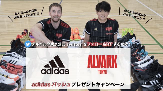【adidas × ALVARKコラボ企画】adidasバッシュプレゼントキャンペーン