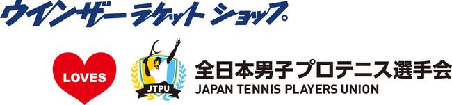 「全日本男子プロテニス選手会」サポート契約を締結